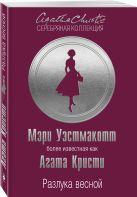 Мэри Уэстмакотт - Разлука весной' обложка книги