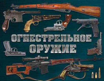 Огнестрельное оружие (альбомный формат) - фото 1