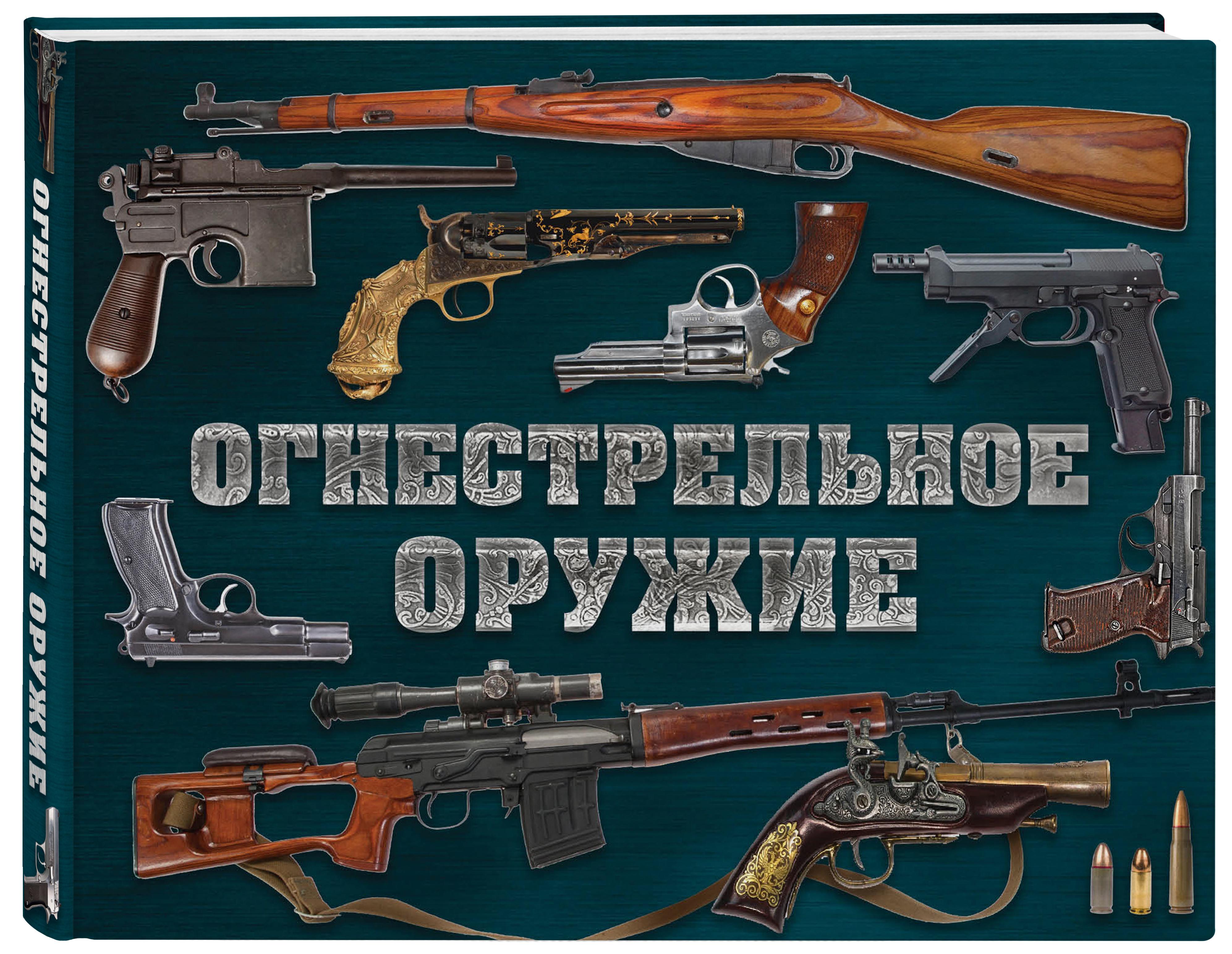 Дмитрий Алексеев Огнестрельное оружие (альбомный формат) алексеев д огнестрельное оружие мира isbn 9785699834273