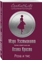 Мэри Уэстмакотт - Роза и тис' обложка книги