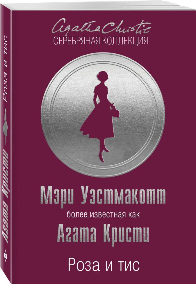 Мэри Уэстмакотт - Роза и тис обложка книги