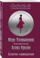 Мэри Уэстмакотт - Благие намерения' обложка книги