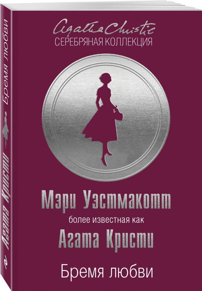Мэри Уэстмакотт - Бремя любви обложка книги