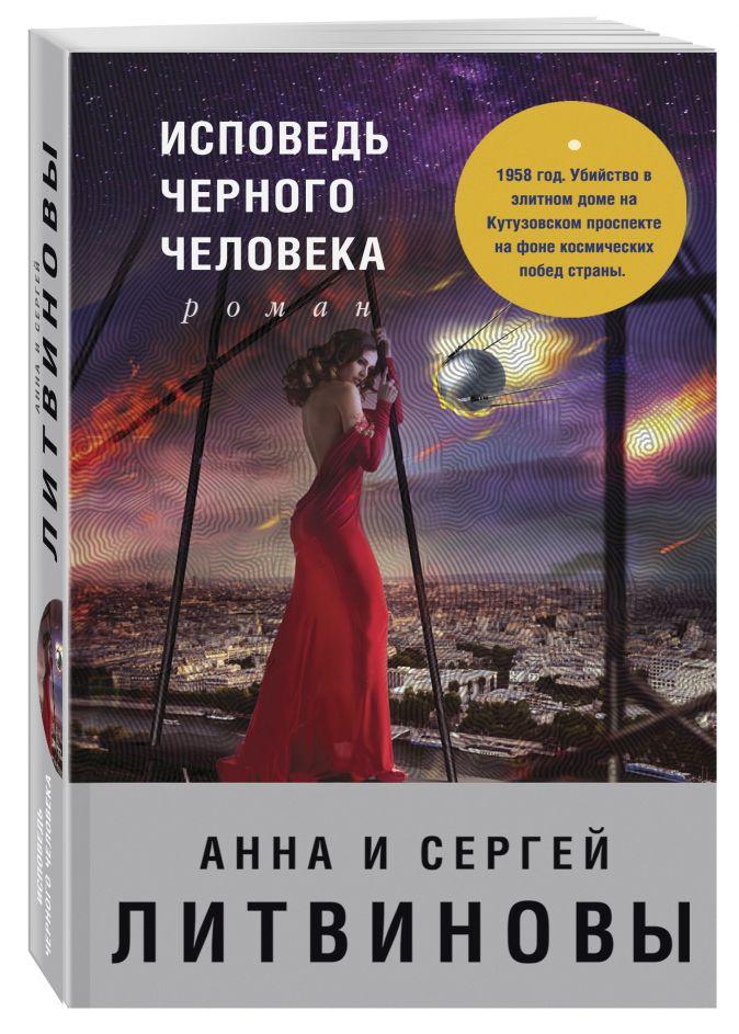 Анна и Сергей Литвиновы - Исповедь черного человека обложка книги