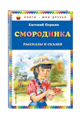Смородинка. Рассказы и сказки Евгений Пермяк
