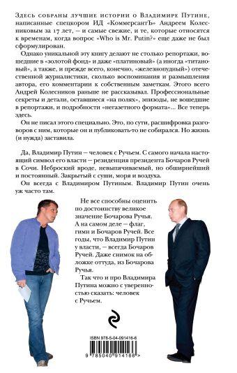 Путин. Человек с Ручьем Андрей Колесников