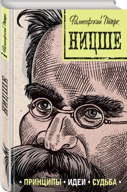 Ницше: принципы, идеи, судьба - фото 1