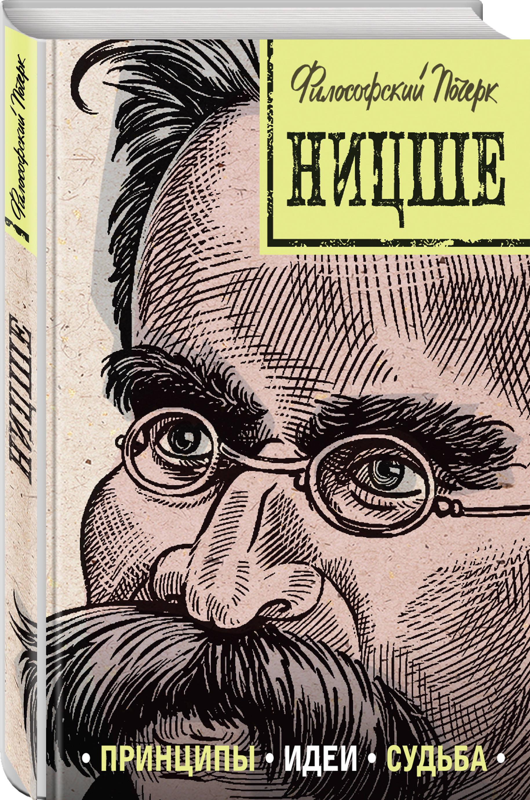 Черепенчук Валерия Сергеевна Ницше: принципы, идеи, судьба янц к жизнь фридриха ницше том 2
