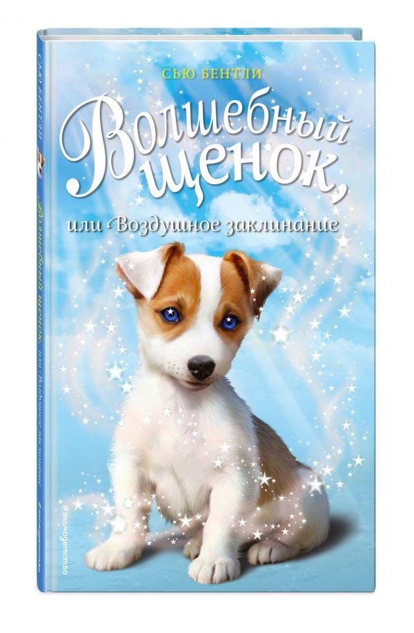 Бентли Сью Волшебный щенок, или Воздушное заклинание (выпуск 4) стоимость