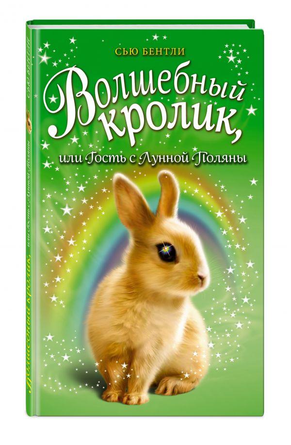 Волшебный кролик, или Гость с Лунной Поляны Бентли С.