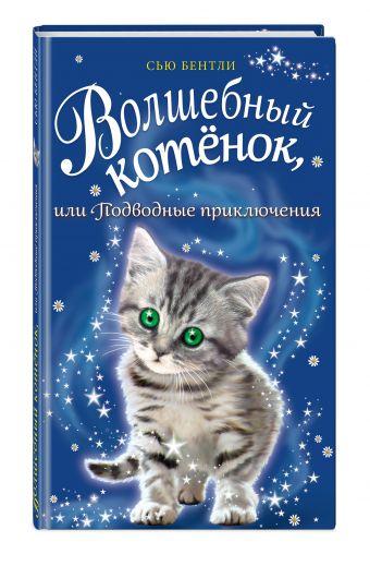 Волшебный котёнок, или Подводные приключения Сью Бентли