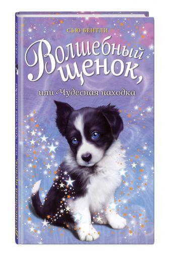 Сью Бентли - Волшебный щенок, или Чудесная находка обложка книги