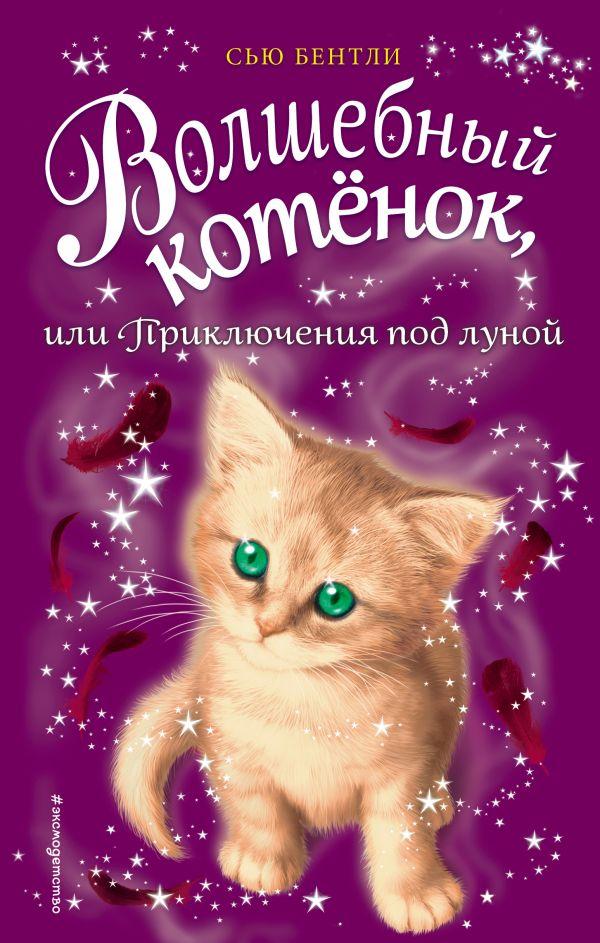 Фото - Бентли Сью Волшебный котёнок, или Приключения под луной (выпуск 13) бентли сью волшебный котёнок или секрет для друзей выпуск 17