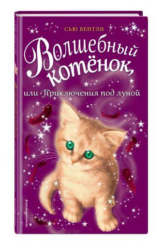 Сью Бентли - Волшебный котёнок, или Приключения под луной (выпуск 13) обложка книги