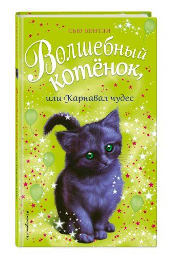 Сью Бентли - Волшебный котёнок, или Карнавал чудес (выпуск 14) обложка книги