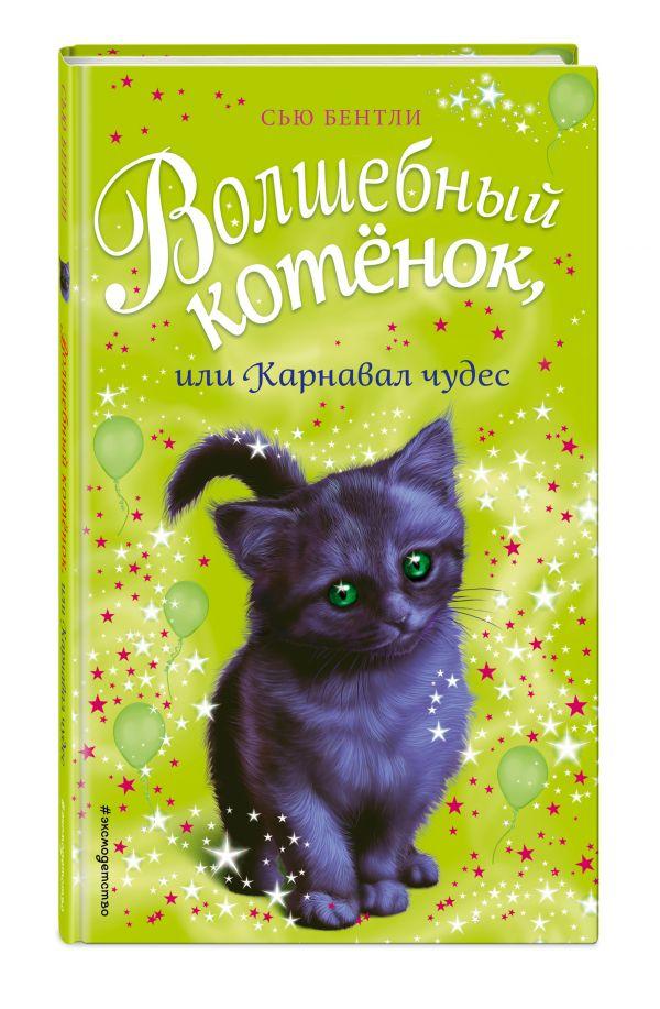 Волшебный котёнок, или Карнавал чудес (выпуск 14)