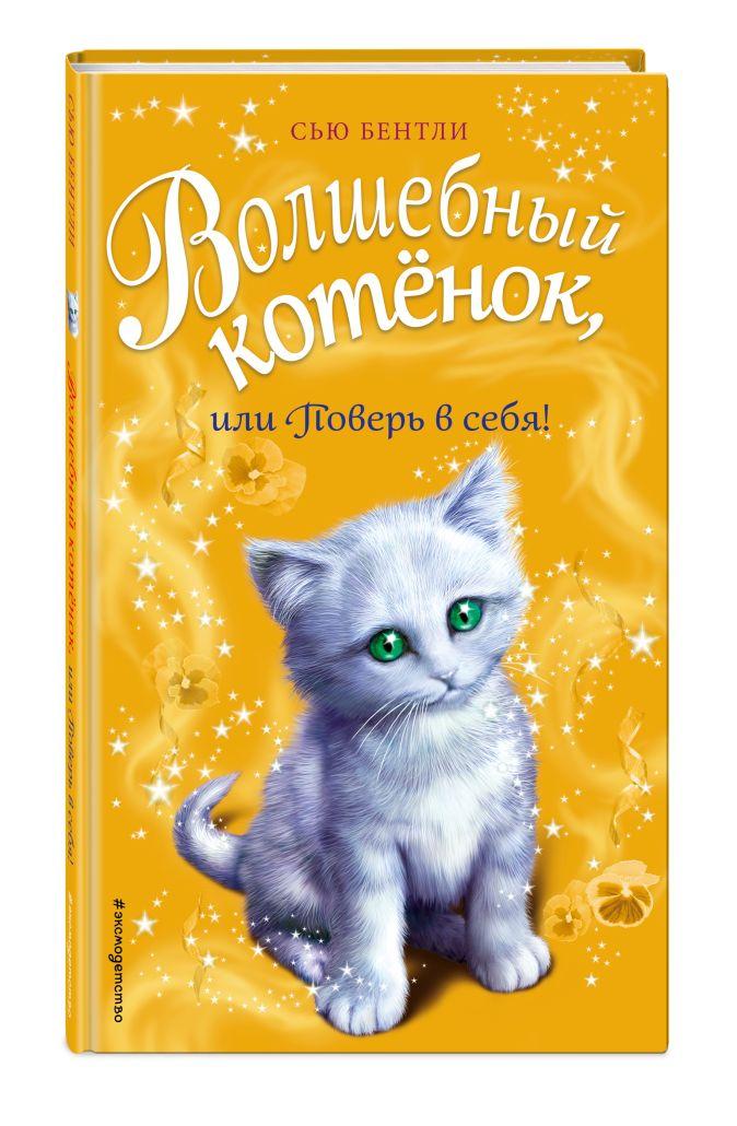Сью Бентли - Волшебный котёнок, или Поверь в себя! (выпуск 18) обложка книги