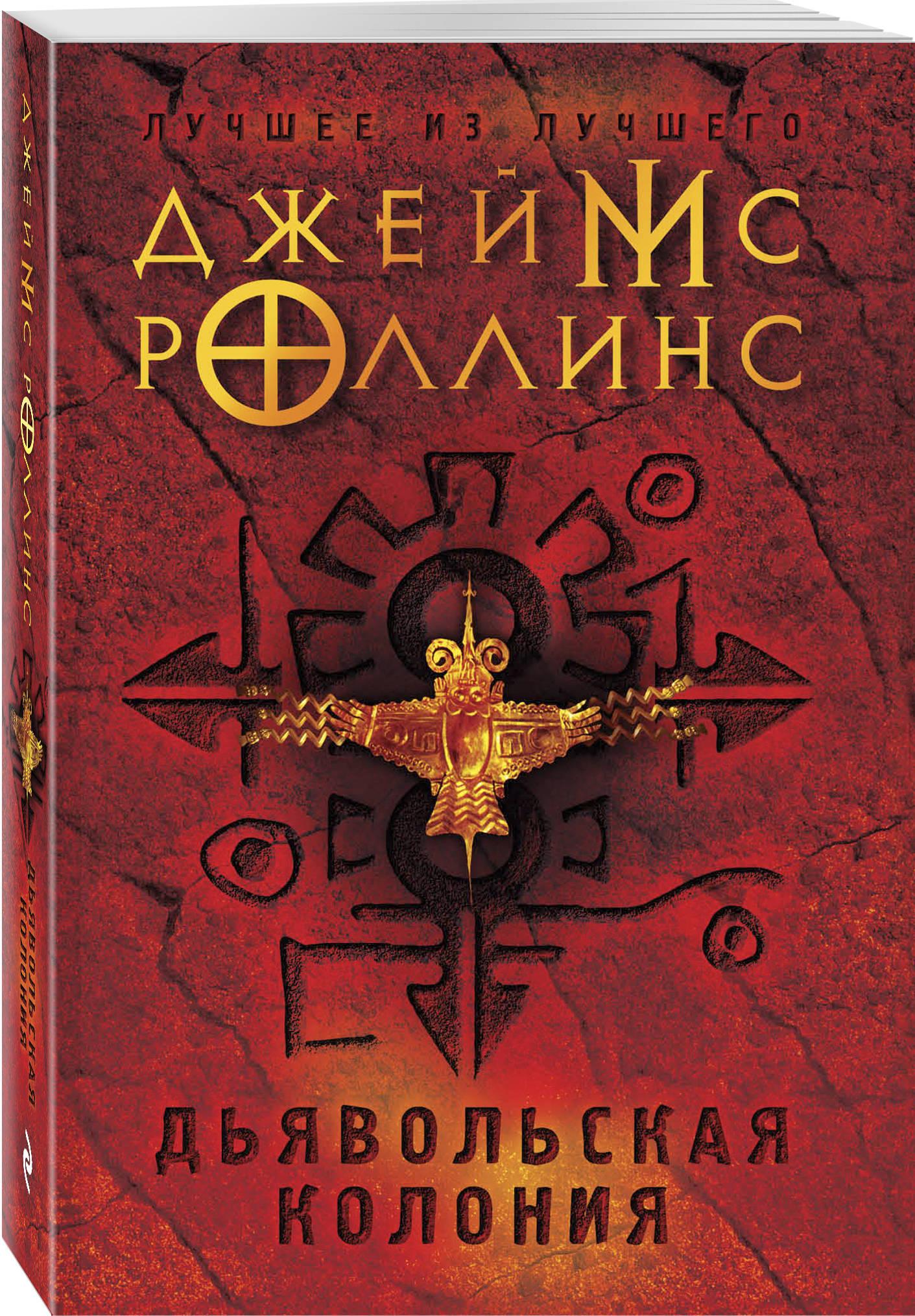 Джеймс Роллинс Дьявольская колония роллинс дж дьявольская колония