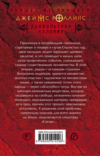 Дьявольская колония Джеймс Роллинс