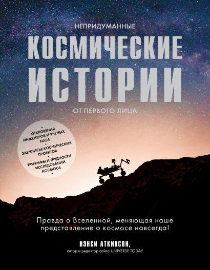 Непридуманные космические истории:закулисье космических проектов - фото 1