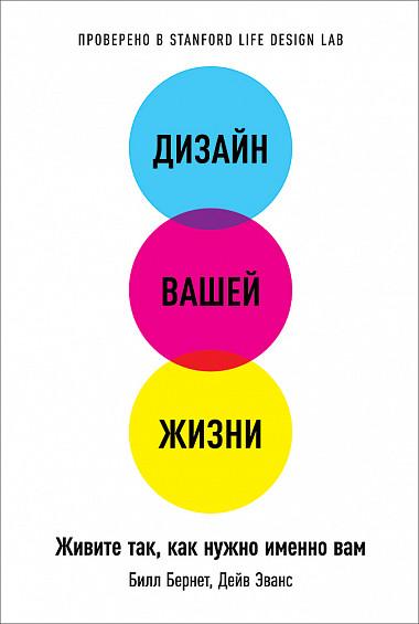 Дизайн вашей жизни: Живите так, как нужно именно вам (обложка) Бернетт Б.,Эванс Д.