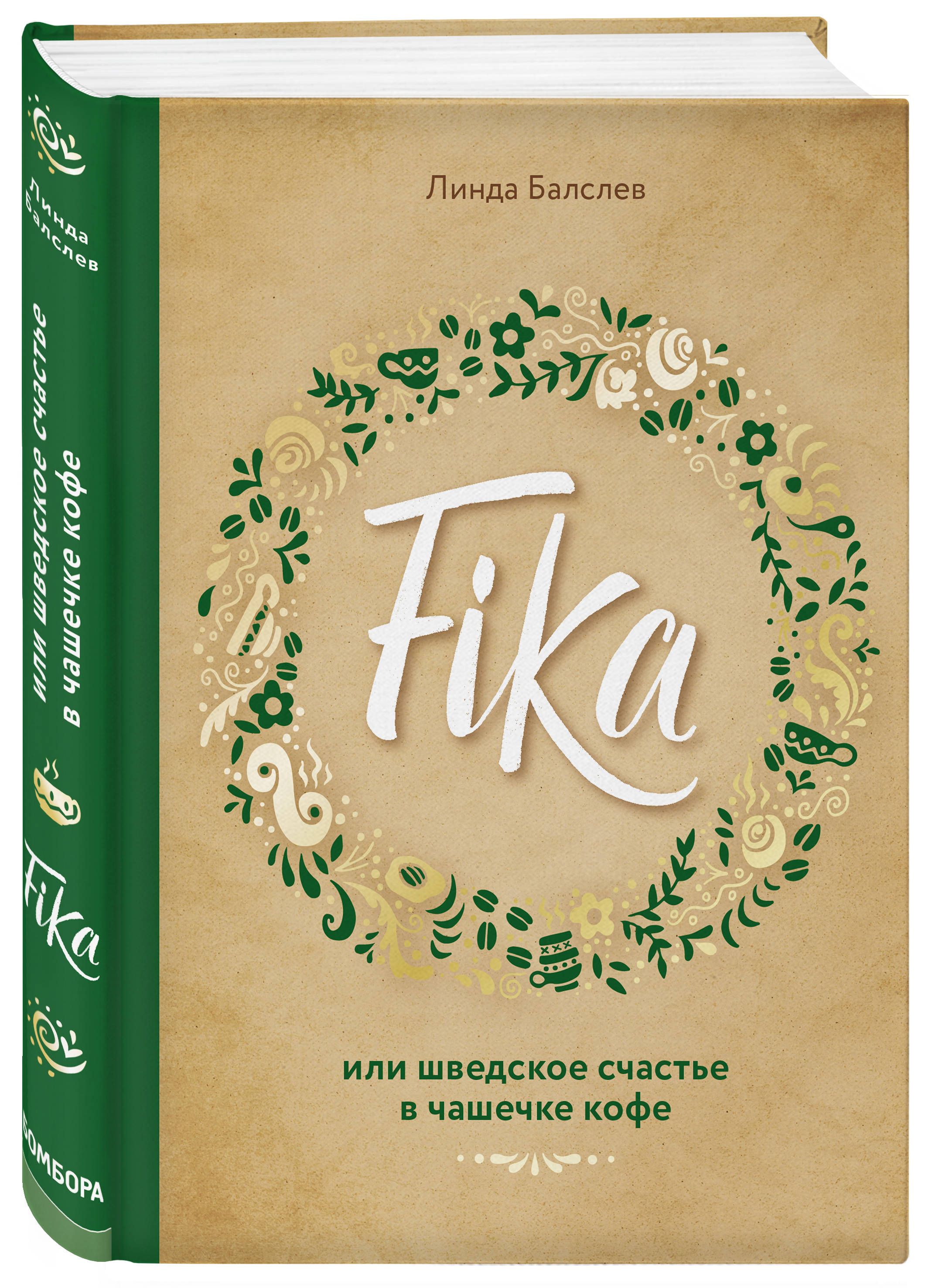 Линда Балслев Fika, или шведское счастье в чашечке кофе балслев л fika или шведское счастье в чашечке кофе