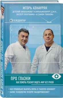 ТелеДоктор. Ведущие эксперты страны на страже здоровья