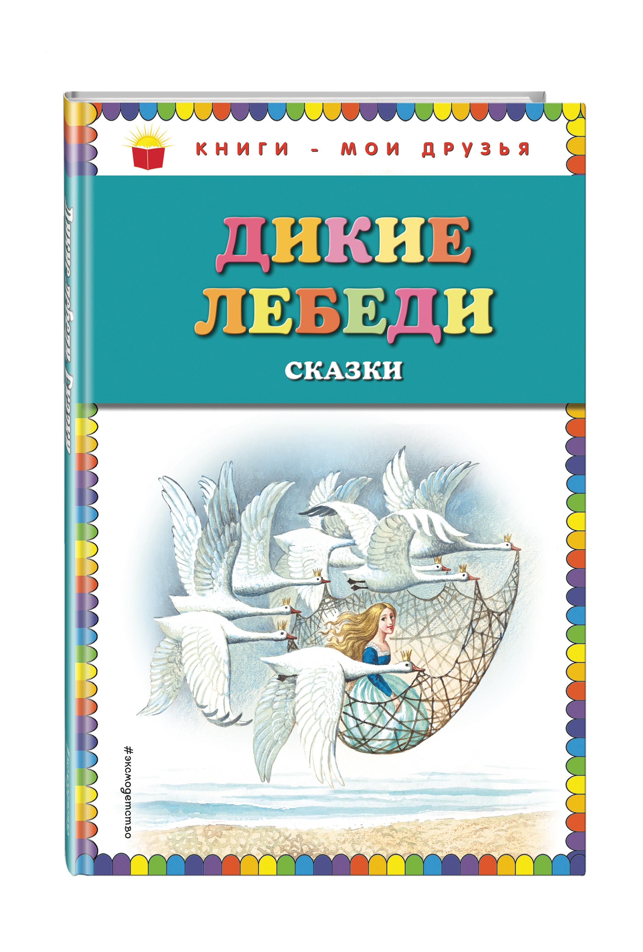 Дикие лебеди: сказки (ил. И. Егунова) андерсен г х дикие лебеди