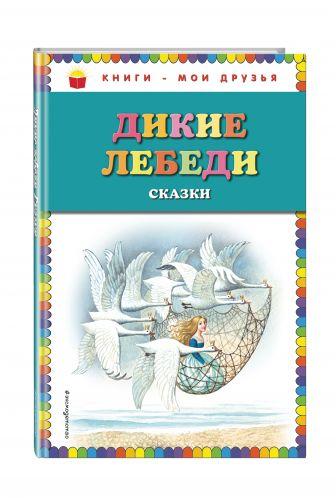 Дикие лебеди: сказки (ил. И. Егунова)
