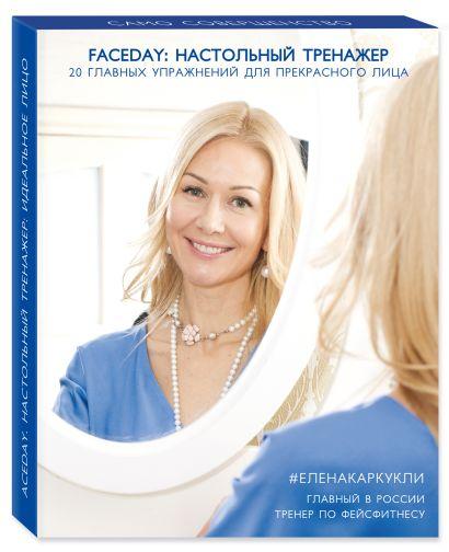 Faceday: Настольный тренажер. 20 главных упражнений для прекрасного лица - фото 1