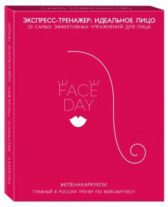 Каркукли Е.А. - Faceday: Экспресс-тренажер. Идеальное лицо обложка книги