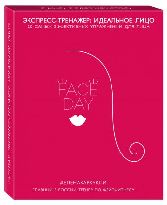 Faceday: Экспресс-тренажер. Идеальное лицо Каркукли Е.А.