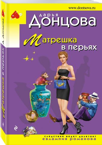 Матрешка в перьях Донцова Д.А.