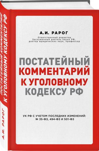 Рарог А.И. - Постатейный комментарий к Уголовному кодексу РФ обложка книги