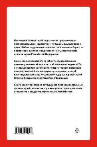 Постатейный комментарий к Уголовному кодексу РФ Рарог А.И.