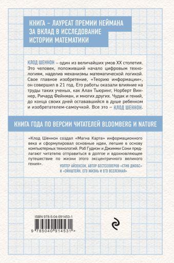 Игра разума. Как Клод Шеннон изобрел информационный век Джимми Сони, Роб Гудмэн