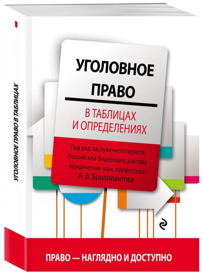 Бриллиантов А.В. - Уголовное право в таблицах и определениях обложка книги