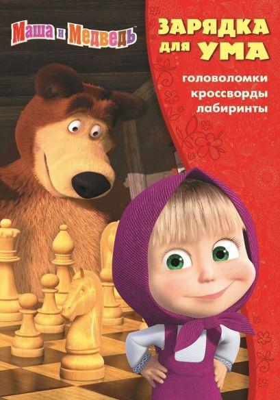Маша и Медведь. ЗУ № 1807. Зарядка для ума. - фото 1