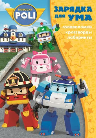 Робокар Поли и его друзья. ЗУ № 1806. Зарядка для ума.