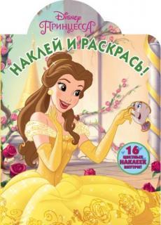 Принцессы Disney. НР № 17110. Наклей и раскрась.