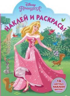 Принцесса Disney. НР № 17111. Наклей и раскрась.