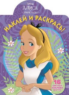 Классические персонажи Disney. НР № 17107. Наклей и раскрась.