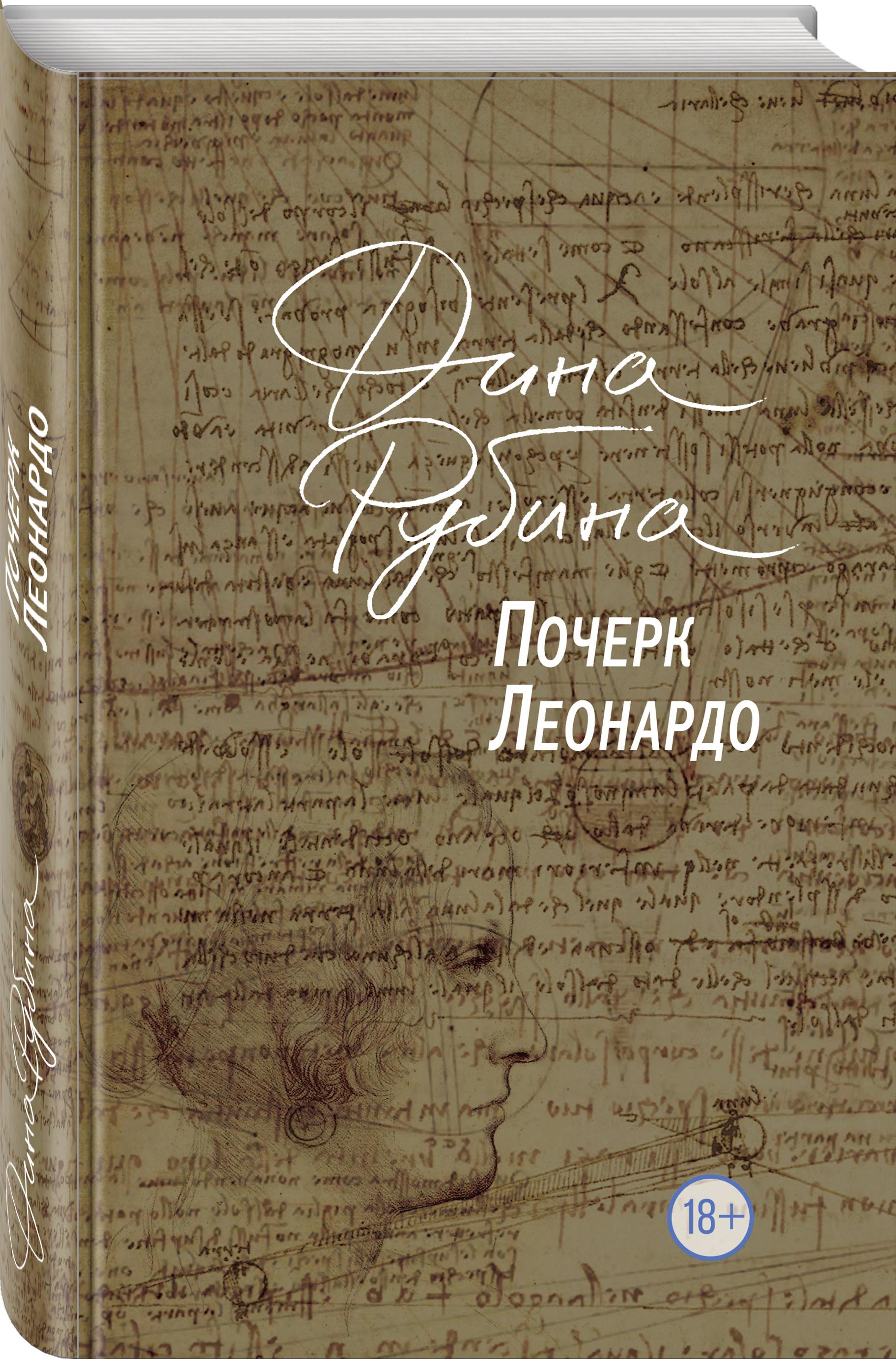 Рубина Д. Почерк Леонардо рубина д почерк леонардо