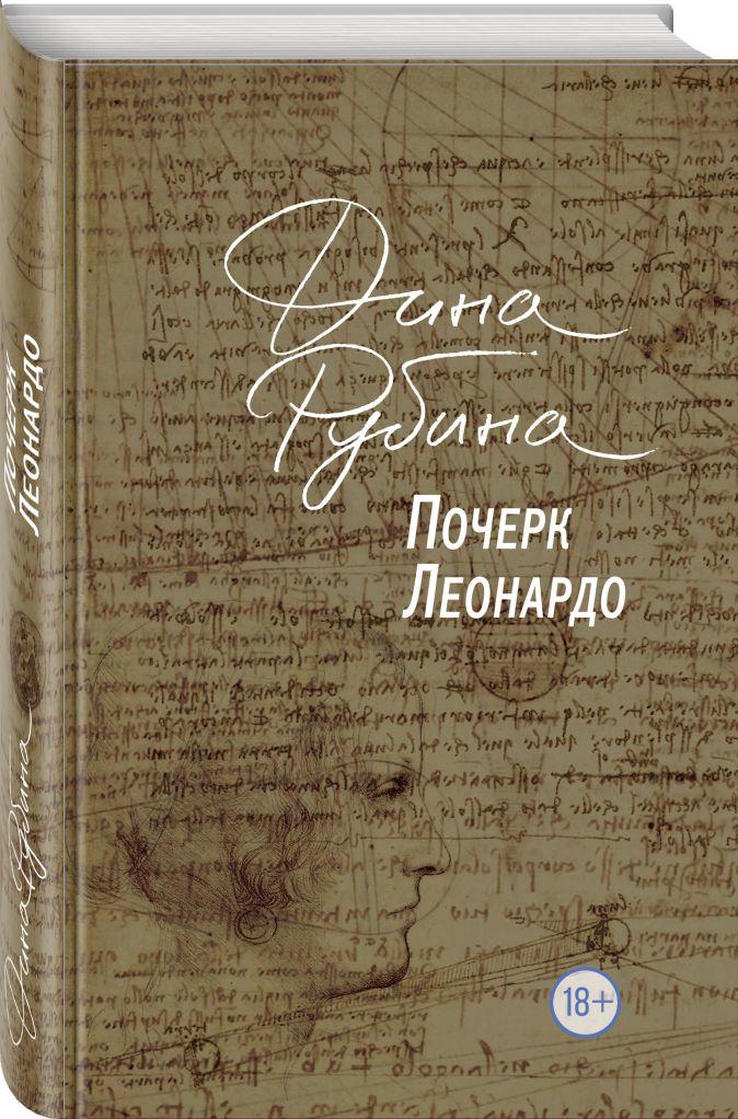 Почерк Леонардо Дина Рубина