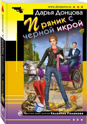Пряник с черной икрой Донцова Д.А.