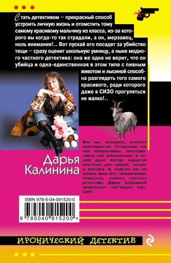 Кровь, любовь и голуби Дарья Калинина