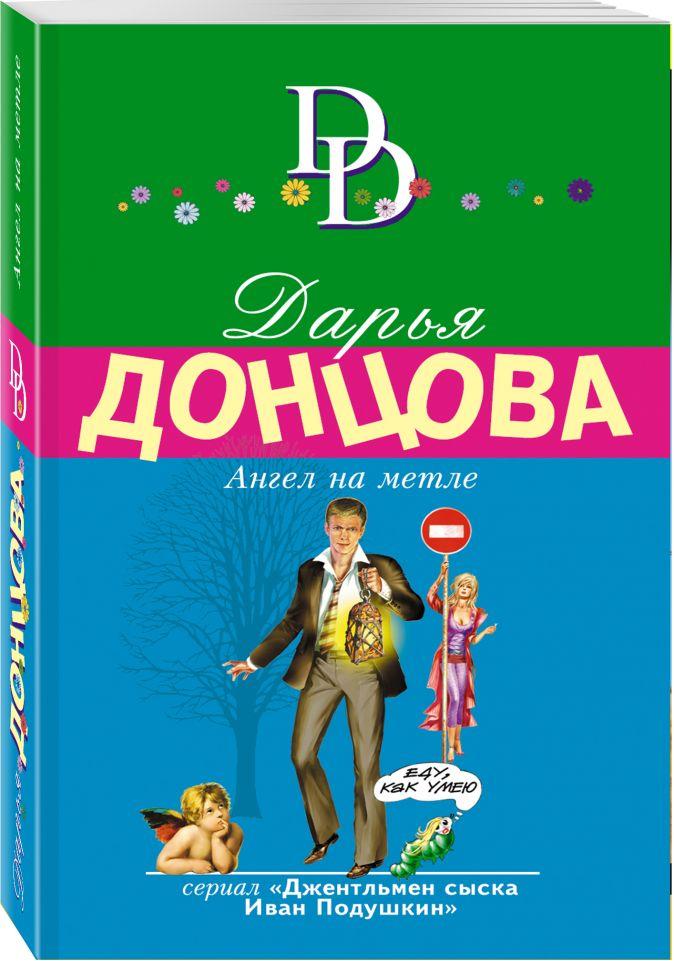 Дарья Донцова - Ангел на метле обложка книги