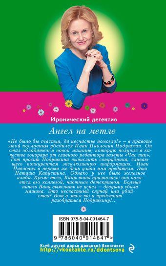 Ангел на метле Дарья Донцова