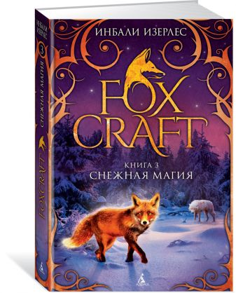 Изерлес И. - Foxcraft. Книга 3. Снежная магия обложка книги