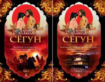 Клавелл Дж. - Сёгун (в 2-х томах) (комплект) (мягк/обл.) обложка книги